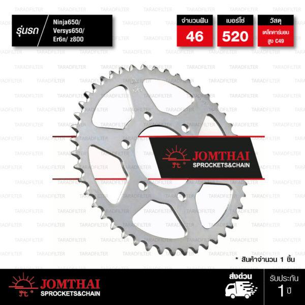 JOMTHAI สเตอร์หลัง 46 ฟัน ใช้สำหรับ NINJA650 VERSYS650 ER6N Z800
