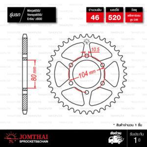 Jomthai สเตอร์หลัง สีเหล็กติดรถ 46 ฟัน ใช้สำหรับ Kawasaki Ninja650 Versys650 Er-6n Er-6f Z800 [ JTR478 ]