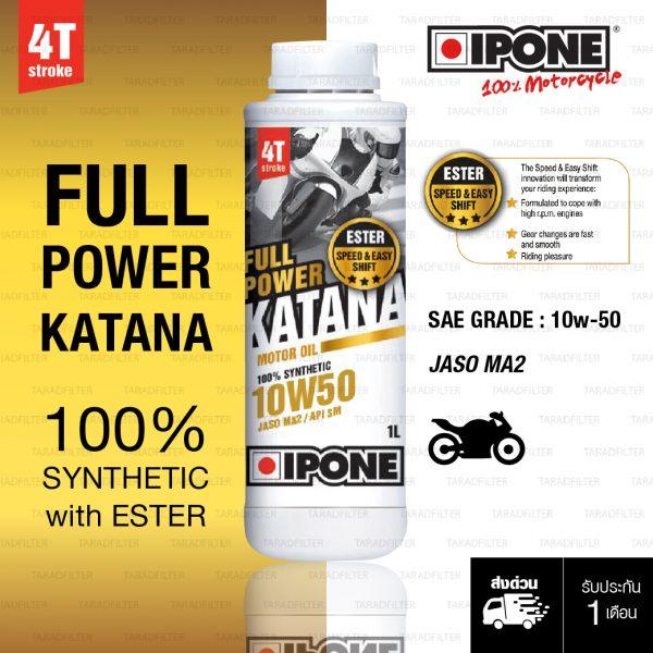 น้ำมันเครื่องสังเคราะห์ 100% IPONE FULL POWER KATANA 10W-50