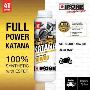 น้ำมันเครื่องสังเคราะห์ 100% IPONE FULL POWER KATANA 10W-60