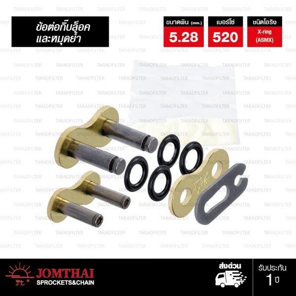 ข้อต่อโซ่ 520 X-ring สีทอง