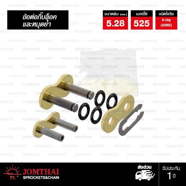 ข้อต่อโซ่ 525 X-ring สีทอง