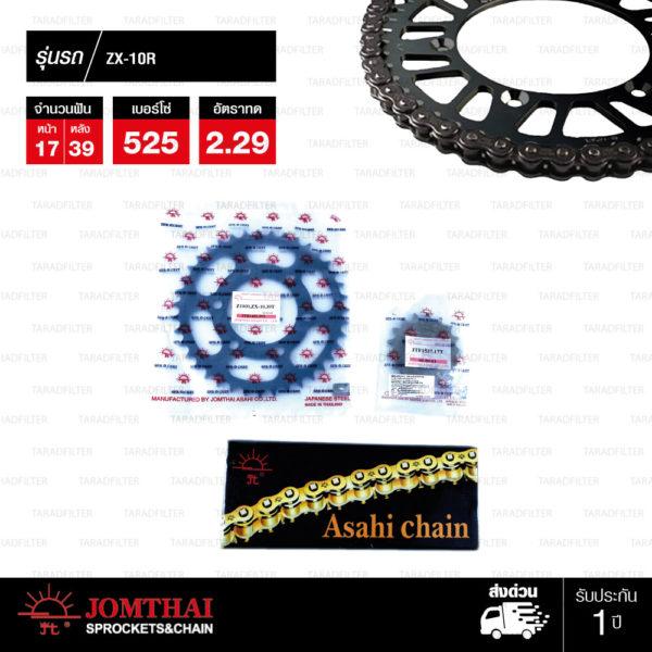 JOMTHAI ชุดโซ่สเตอร์ โซ่ X-ring (ASMX) สีเหล็กติดรถ และ สเตอร์สีดำ ใช้สำหรับมอเตอร์ไซค์ Kawasaki ZX-10R [17/39]