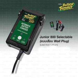 BATTERY TENDER เครื่องชาร์จแบตเตอรี่ รถยนต์ มอเตอร์ไซค์ Car/ Motorcycle Battery Charger รุ่น JUNIOR 800 SELECTABLE 12V 0.8Ah