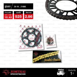 JOMTHAI ชุดโซ่-สเตอร์ Kawasaki Z1000 | โซ่ ZX-ring สีเหล็กติดรถ และ สเตอร์สีดำ [15/43]