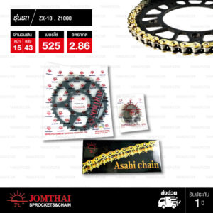 JOMTHAI ชุดโซ่-สเตอร์ Kawasaki Z1000 | โซ่ ZX-ring สีทอง และ สเตอร์สีดำ [15/43]