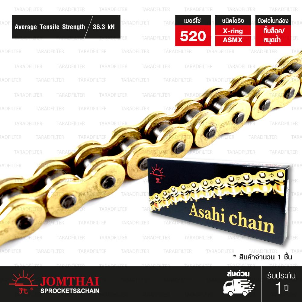 โซ่ JOMTHAI ASAHI X-ring 520-120 ข้อ สีทอง-ทอง [ 520-120-ASMX-GG ]