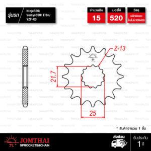 Jomthai สเตอร์หน้า 15 ฟัน ใช้สำหรับมอเตอร์ไซค์ Kawasaki Ninja650 Versys650 Er6n Vulcan650 S Yamaha YZF-R3 [ JTF565 ]