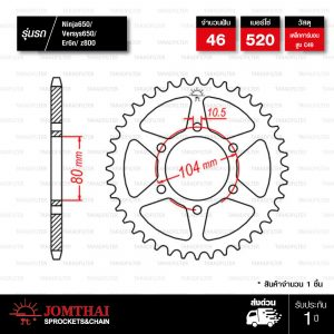 JOMTHAI สเตอร์หลังแต่งสีดำ 46 ฟัน ใช้สำหรับ NINJA650 VERSYS650 ER6N Z800