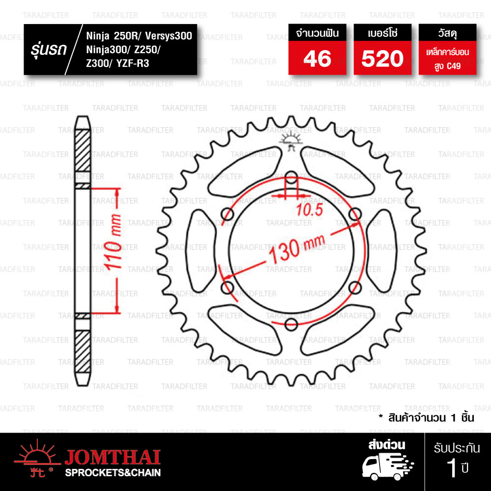 Jomthai สเตอร์หลัง สีดำแต่ง 46 ฟัน ใช้สำหรับมอเตอร์ไซค์ Kawasaki Ninja250 Ninja300 Z250 Z300 Versys300 Yamaha YZF-R3 MT-03 [ JTR486 ]