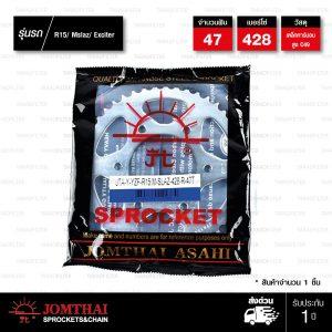 JOMTHAI สเตอร์หลัง 47 ฟัน สีเหล็ก ใช้สำหรับ YZF-R15 ปีเก่า / M-SLAZ / EXCITER