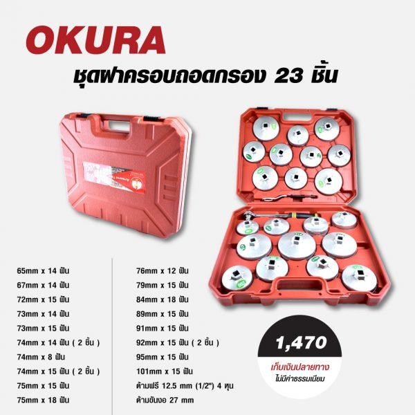 """Okura ชุดฝาครอบกรองน้ำมันเครื่อง ถอดไส้กรองน้ำมันเครื่อง 23ตัว พร้อมด้ามก๊อกแก๊ก และด้ามขัน 1/2"""" (4 หุน)"""