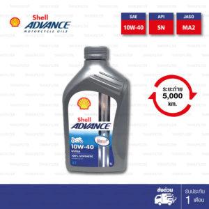 Shell Advance Ultra 4T [ 10w-40 ] Fully Synthetic น้ำมันเครื่องสังเคราะห์แท้ 100% บรรจุ 1ลิตร