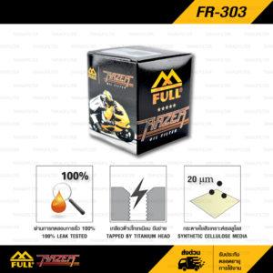FULL RAZER กรองน้ำมันเครื่องมอเตอร์ไซค์ 【 FR-303 】 ใช้สำหรับมอเตอร์ไซค์บิ๊กไบค์ Kawasaki Z250 Ninja250 Z300 Ninja300 Ninja400 Ninja650 ER-6N Versys Z800 Z900 Z1000 ZX-10R