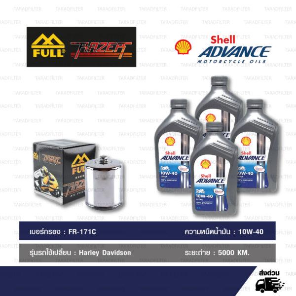 ชุด FR-171C + Shell Advance Ultra 4T 15w-50 4 ลิตร สำหรับ Harley-Davidson ทุกรุ่น