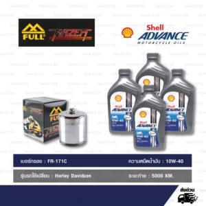 ชุด FR-171C + Shell Advance Ultra 4T 10w-40 4 ลิตร สำหรับ Harley-Davidson ทุกรุ่น