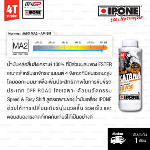 IPONE OFF ROAD KATANA 10w-50