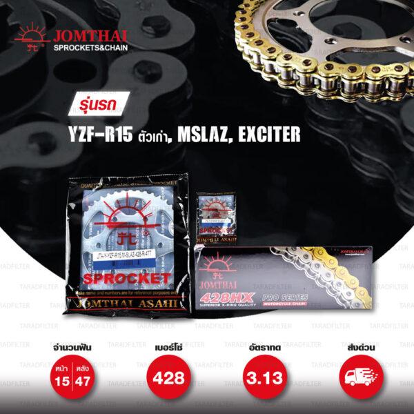 JOMTHAI ชุดโซ่-สเตอร์ Yamaha YZF-R15 ตัวเก่า , M-Slaz , Exciter150 | โซ่ X-ring สีทอง-ทอง และ สเตอร์สีเหล็กติดรถ [15/47]