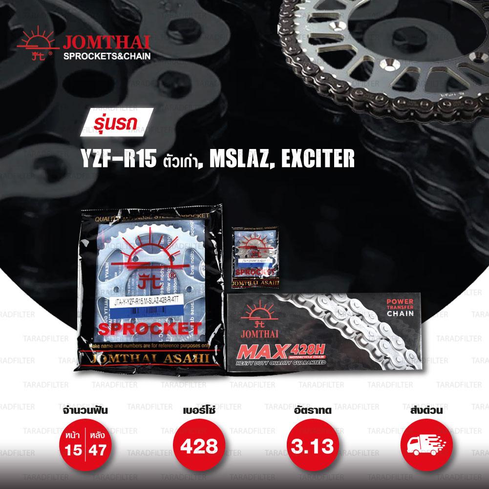 JOMTHAI ชุดโซ่-สเตอร์ Yamaha YZF-R15 ตัวเก่า , M-Slaz , Exciter150 | โซ่ HDR สีเหล็กติดรถ และ สเตอร์สีเหล็กติดรถ [15/47]