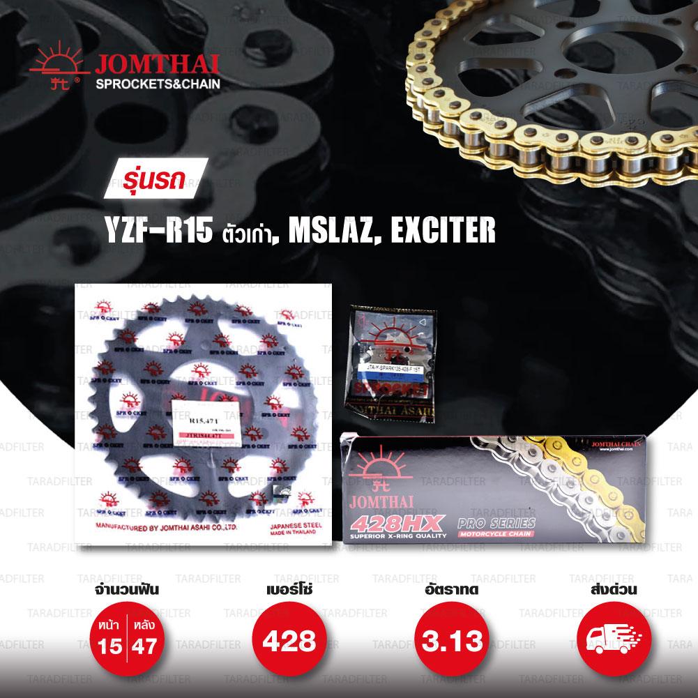 JOMTHAI ชุดโซ่-สเตอร์ Yamaha YZF-R15 ตัวเก่า , M-Slaz , Exciter150   โซ่ X-ring สีทอง-ทอง และ สเตอร์สีดำ [15/47]