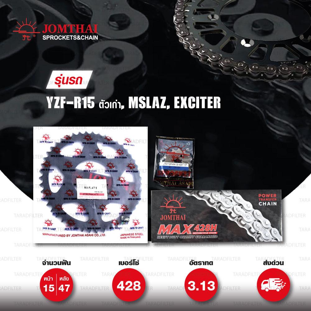 JOMTHAI ชุดโซ่-สเตอร์ Yamaha YZF-R15 ตัวเก่า , M-Slaz , Exciter150 | โซ่ HDR สีเหล็กติดรถ และ สเตอร์สีดำ [15/47]