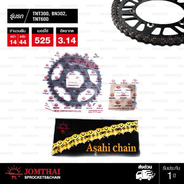 JOMTHAI ชุดโซ่-สเตอร์ BENELLI TNT300 / BN302 / TNT600 / BN600i | โซ่ X-ring สีเหล็กติดรถ และ สเตอร์สีดำ [14/44]