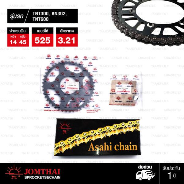 JOMTHAI ชุดโซ่-สเตอร์ BENELLI TNT300 / BN302 / TNT600 / BN600i | โซ่ ZX-ring สีเหล็กติดรถ และ สเตอร์สีดำ [14/45]