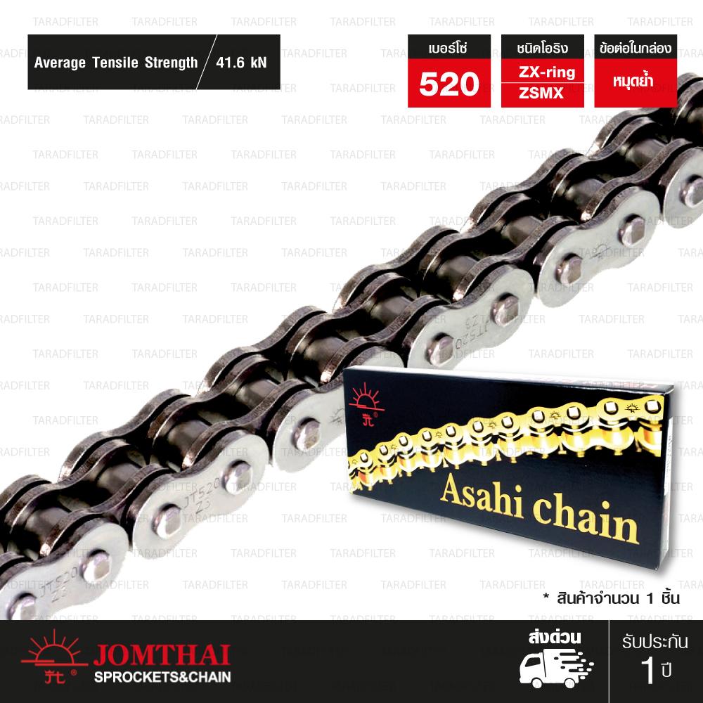 โซ่ JOMTHAI ASAHI ZX-ring 520-120 ข้อ สีเหล็กติดรถ [ 520-120-ZSMX-BB ]