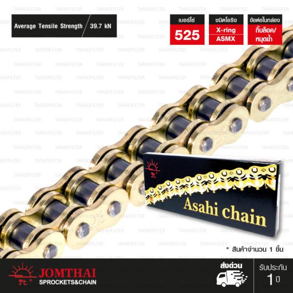 โซ่ JOMTHAI ASAHI X-RING 525-120 ข้อ สีทอง-ทอง [ 525-120-ASMX-GG ]