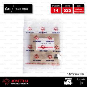Jomthai สเตอร์หน้า 14 ฟัน ใช้สำหรับมอเตอร์ไซค์ Benelli TNT300 BN302 TNT600