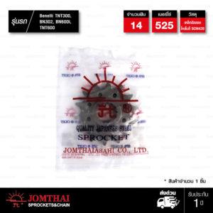 JOMTHAI สเตอร์หน้า 14 ฟัน ใช้สำหรับ TNT300 / BN302 / TNT600 / BN600i