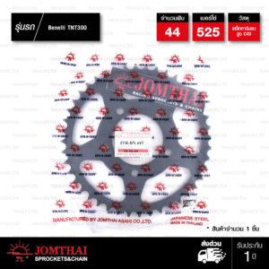 Jomthai สเตอร์หลัง สีดำแต่ง 44 ฟัน ใช้สำหรับมอเตอร์ไซค์ Benelli TNT300 BN302 TNT600