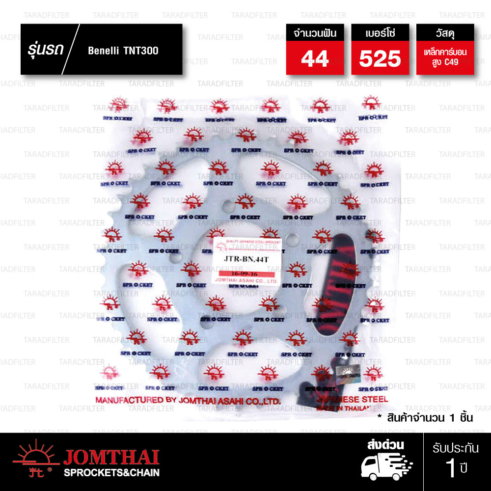 JOMTHAI สเตอร์หลัง 44 ฟัน ใช้สำหรับ TNT300 / BN302 / TNT600