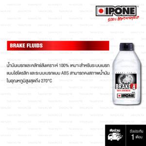 น้ำมันเบรกสังเคราะห์ 100% IPONE Brake Fluid DOT 4