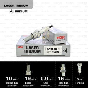 NGK หัวเทียน Laser Iridium ขั้ว Iridium ติดรถ CR9EIA-9 ใช้สำหรับมอเตอร์ไซค์ Ninja650, Versys650, Er-6n, ZX-10R (2006--2015) - Made in Japan