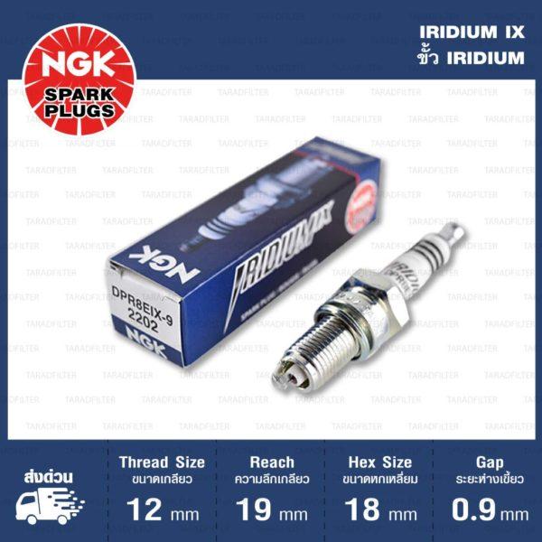 >หัวเทียน NGK DPR8EIX-9 ขั้ว Iridium ใช้สำหรับ Triumph Thruxton, Scrambler, Bonneville T100 ตัว air cooler