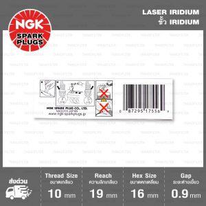 หัวเทียน NGK IMR9E-9HESขั้ว Iridium ใช้สำหรับ CBR1000RR ปี 2008 ขึ้นไป