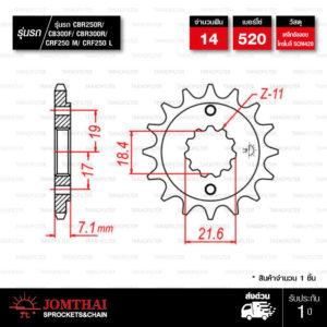 Jomthai สเตอร์หน้า 14 ฟัน ใช้สำหรับมอเตอร์ไซค์ Honda CBR250R / CRF250 L / CRF250 M / CB300F / CBR300R [ JTF1321 ]