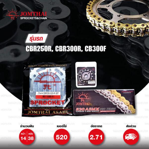 JOMTHAI ชุดโซ่-สเตอร์ Honda CBR250R CB300F CBR300R | โซ่ X-ring สีทอง-ทอง และ สเตอร์สีเหล็กติดรถ [14/38]