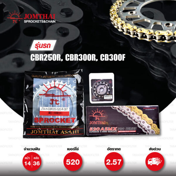 JOMTHAI ชุดโซ่-สเตอร์ Honda CBR250R CB300F CBR300R | โซ่ X-ring สีทอง และ สเตอร์สีเหล็กติดรถ [14/36]