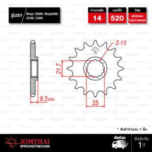 Jomthai สเตอร์หน้า 14 ฟัน ใช้สำหรับมอเตอร์ไซค์ Kawasaki Ninja250 / Ninja300 / Z250 / Z300 [ JTF1539 ]