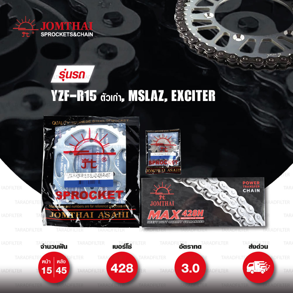 JOMTHAI ชุดโซ่-สเตอร์ Yamaha YZF-R15 ตัวเก่า , M-Slaz , Exciter150 | โซ่ HDR สีเหล็กติดรถ และ สเตอร์สีเหล็กติดรถ [15/45]
