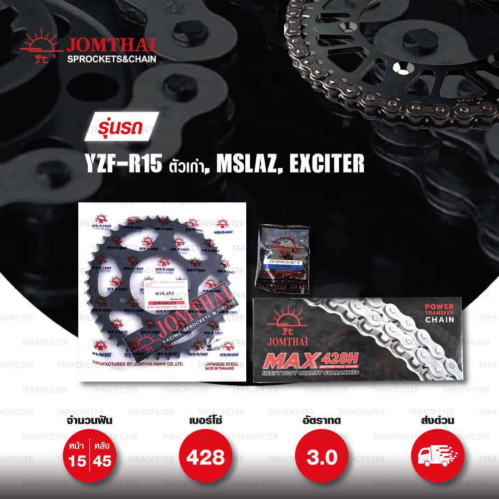 JOMTHAI ชุดโซ่-สเตอร์ Yamaha YZF-R15 ตัวเก่า , M-Slaz , Exciter150 | โซ่ HDR สีเหล็กติดรถ และ สเตอร์สีดำ [15/45]