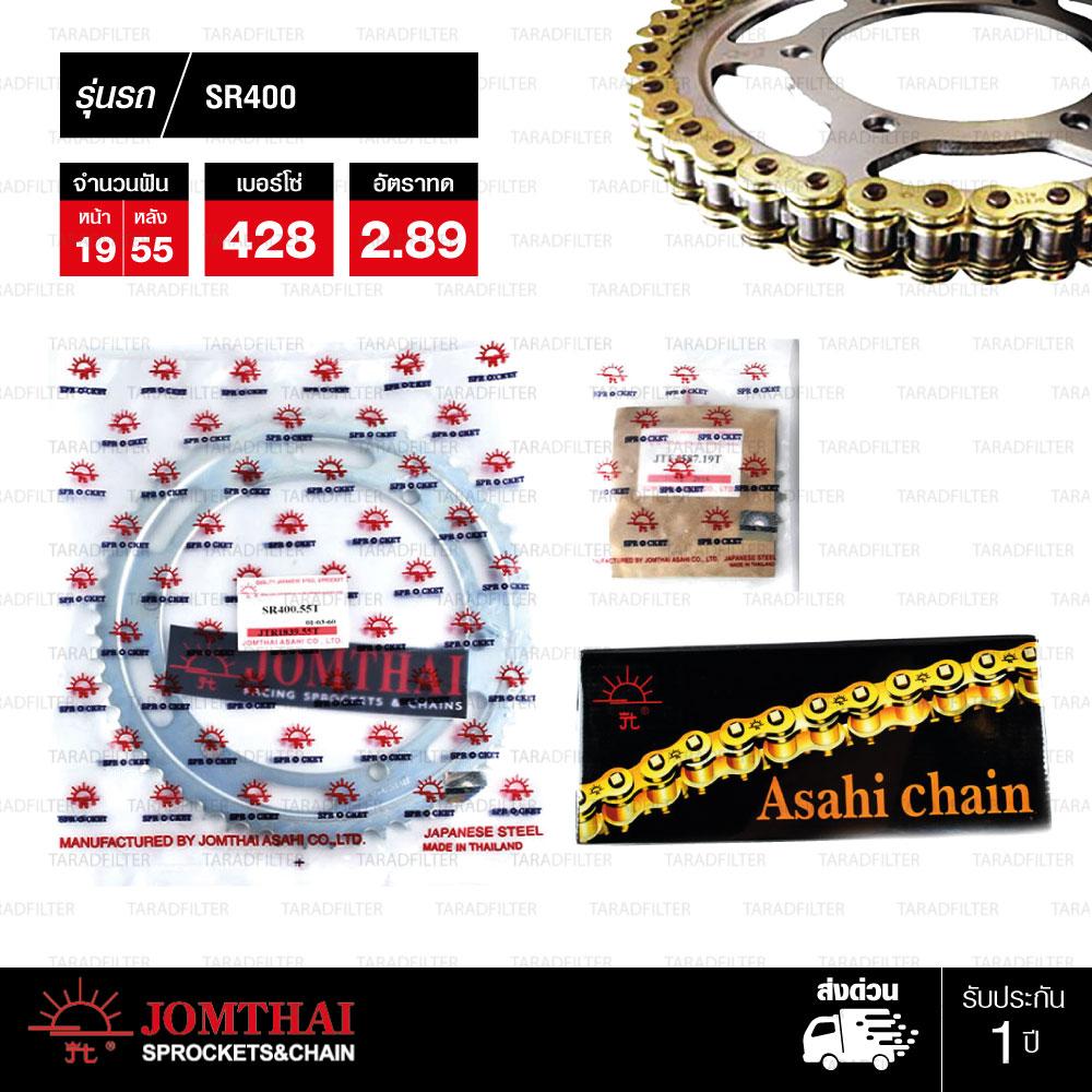 Jomthai ชุดเปลี่ยนโซ่ สเตอร์ โซ่ X-ring (ASMX) สีทอง-ทอง และ สเตอร์สีเหล็กติดรถ เปลี่ยนมอเตอร์ไซค์ YAMAHA SR400 [19/55]