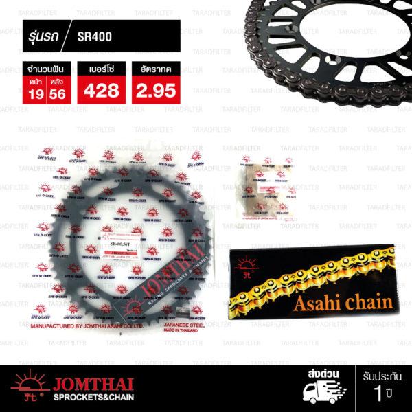 JOMTHAI ชุดโซ่-สเตอร์ Yamaha SR400 | โซ่ X-ring สีเหล็กติดรถ และ สเตอร์สีดำ [19/56]