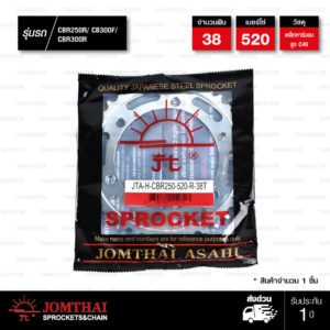 Jomthai สเตอร์หลังสีเหล็ก 38 ฟัน ใช้สำหรับมอเตอร์ไซค์ Honda CBR250 / CBR300 / CB300F [ JTR1220 ]