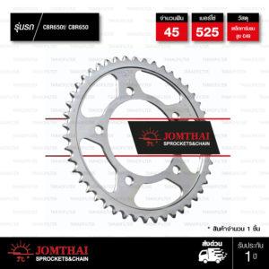 JOMTHAI สเตอร์หลัง 45 ฟัน ใช้สำหรับ CB650F CBR650