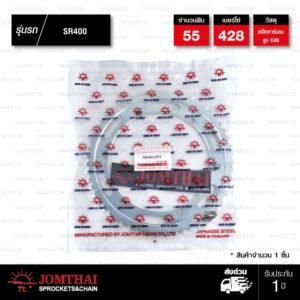 Jomthai สเตอร์หลังแต่งสีดำ 55 ฟัน ใช้สำหรับมอเตอร์ไซค์ Yamaha SR400 [ JTR1839 ]