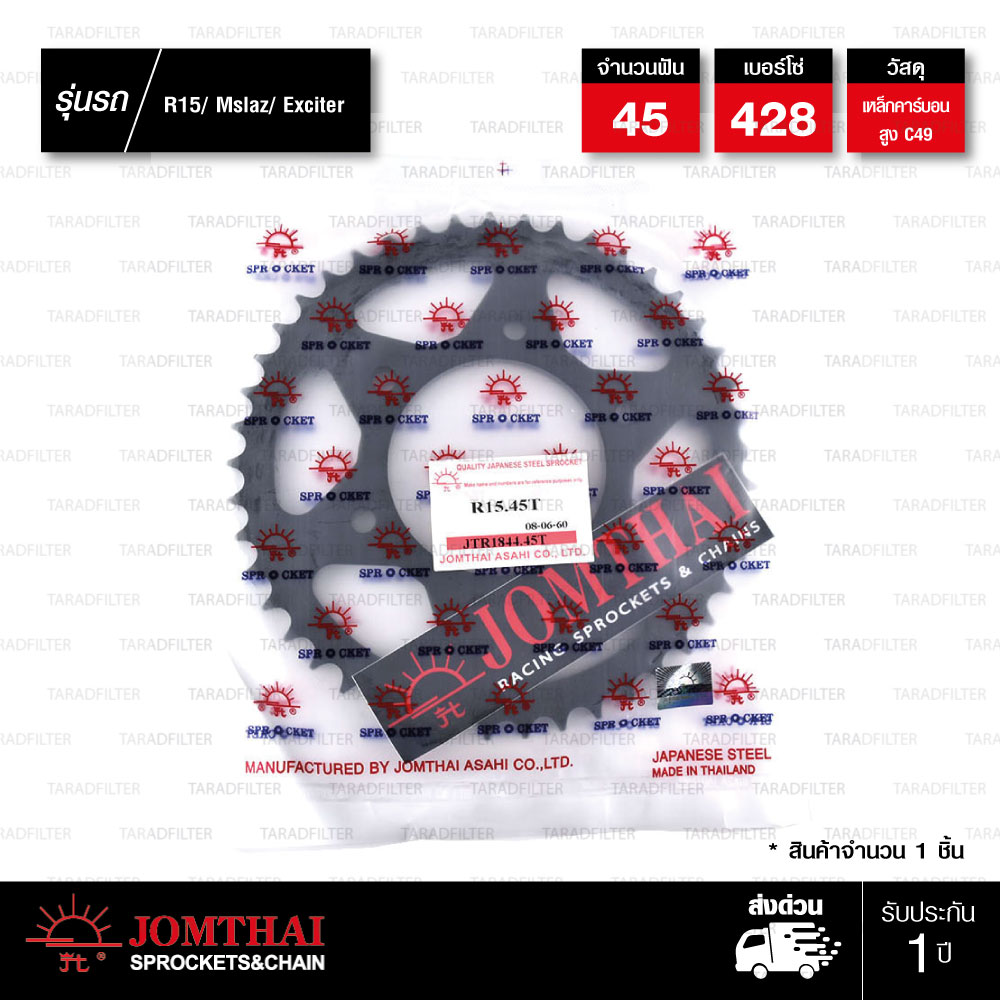 Jomthai สเตอร์หลังสีดำ 45 ฟัน ใช้สำหรับมอเตอร์ไซค์ Yamaha M-Slaz, YZF-R15 ตัวเก่า, Exciter150 [ JTR1844 ]