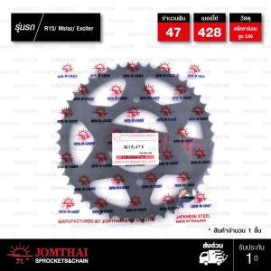 JOMTHAI สเตอร์หลังแต่งสีดำ 47 ฟัน สีดำ ใช้สำหรับ YZF-R15 ปีเก่า / M-slaz / Exciter